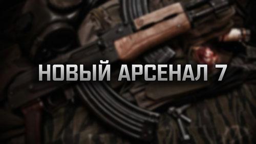 Prohozhdenie_moda_Novyj_Arsenal_7.jpg