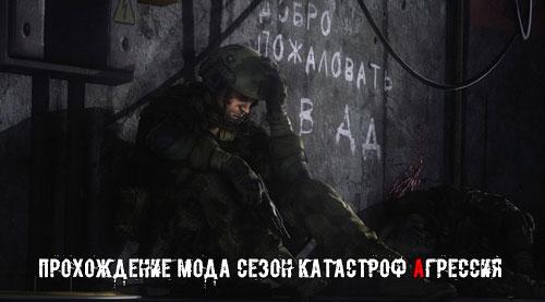 Prohozhdenie_moda_stalker_Sezon_Katastrof_Agressiya.jpg