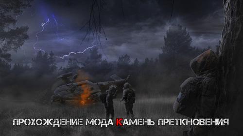 Prohozhdenie_stalker_Kamen_Predknoveniya.jpg