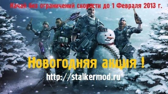 novogodnyaya_akziya_stalkermod_600_1.jpg