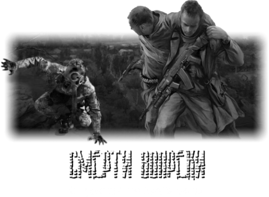 smerti_vopreki.png