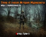 Sleep of Reason История Журналиста