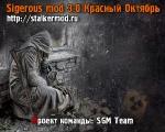 Sigerous mod 3.0 Красный Октябрь
