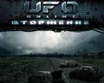 UFO Online Вторжение
