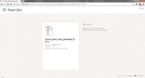 Превышен лимит скачивания вы можете сохранить файл на яндекс диск